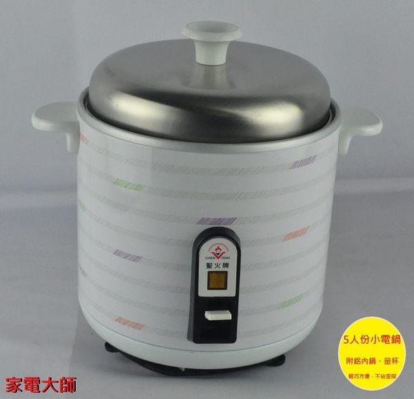家電大師 聖火牌 五人份電鍋 CY-350 台灣製造【全新 保固一年】