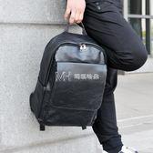 日韓休閒青年韓版PU皮男士雙肩包男背包學生校園書包潮學院風  瑪奇哈朵