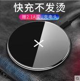 歡慶中華隊無線充電器蘋果x手機8plus三星s8通用QI專用原裝