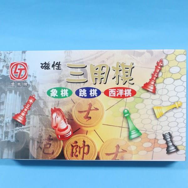 雷鳥大磁石三用棋 LT-3016 (象棋.跳棋.西洋棋三合一)/一盒入{定330}~MIT製 磁性三用棋
