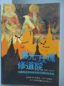 【書寶二手書T2/地圖_ISG】暮光、玫瑰、修道院-到羅馬尼亞和保加利亞探訪吸血鬼_羅的好