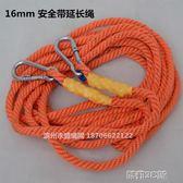 繩子 16MM安全帶專用加長繩吊繩安全繩高空作業繩延長線消防逃生救生繩   酷動3C