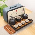 禪風黑陶茶具 旅行茶具套裝 便攜式功夫茶具 整套茶盤茶葉罐禮品【618店長推薦】