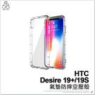 HTC Desire 19+ 19s 防摔 手機殼 空壓殼 透明 軟殼 保護殼 氣墊 保護套 手機套 氣囊殼