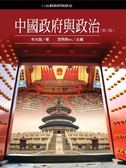 (二手書)中國政府與政治(第三版)