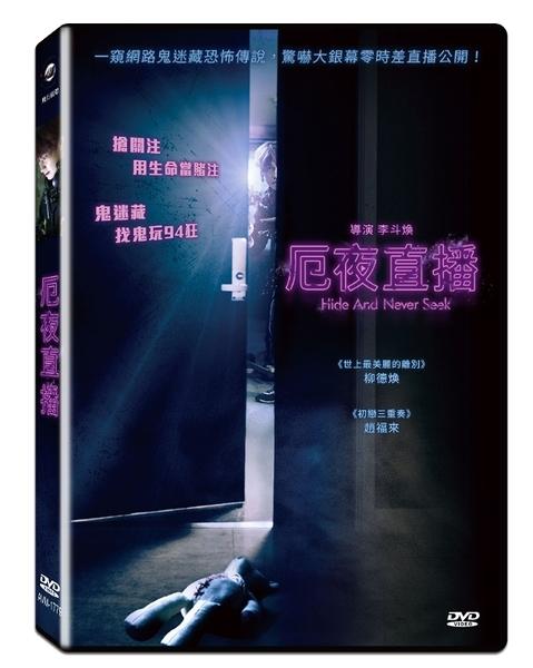 【停看聽音響唱片】【DVD】厄夜直播