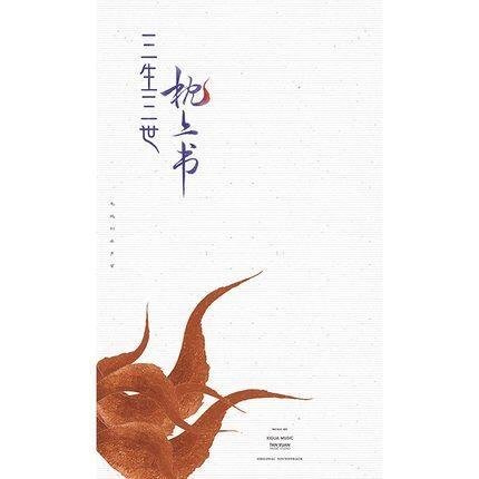 【停看聽音響唱片】【CD】三生三世枕上書 電視劇原聲帶