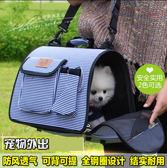 年終好禮 寵物包狗背包貓包寵物狗狗外出包便攜包泰迪狗包袋旅行包狗狗用品