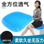 【加厚版】立體蜂巢涼爽透氣雞蛋座墊 坐墊 久坐無壓力 送防塵套
