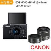 【Canon】EOS M200+15-45mm+22mm雙鏡組- (中文平輸)