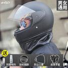 AD電動車電瓶車頭盔女摩托車頭盔男全覆式頭盔四季保暖全盔 免運直出