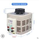 調壓器220V單相TDGC2-500W自耦變壓器5kw家用接觸式調壓器0v-250v lx