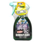 美久美 鋁鋼圈油污清潔劑300ML 專業汽車美容保養【DouMyGo汽車百貨】