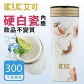 IKUK 真空雙層內陶瓷保溫杯300ML-透白櫻