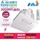《阿拉斯加》浴室暖風乾燥機 300SRP...