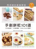 (二手書)手創餅乾101道.周老師的美食教室:100%安全食材,1000張步驟圖,Cookies..