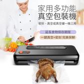 封口機 家用多功能真空包裝機 小型家用食品抽真空機【CD1000】