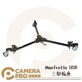 ◎相機專家◎ Manfrotto 181B 三腳輪座 折疊式 三腳架滑輪底座 滾輪座 錄影 攝影 曼富圖 公司貨