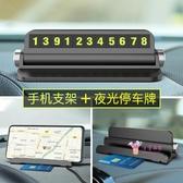 停車牌 汽車臨時停車號碼牌挪車電話牌夜光車載手機架導航支架多功能擺件 3色
