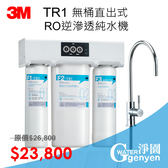 [淨園]  TR1無桶直出式RO逆滲透純水機 ★逆滲透免儲水桶 直接輸出更衛生
