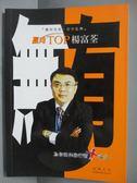 【書寶二手書T3/行銷_IRP】贏向TOP_楊富荃