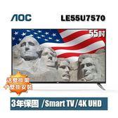 ★送壁掛安裝★美國AOC 55吋4K UHD聯網液晶顯示器+視訊盒LE55U7570