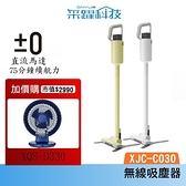 【贈循環扇不挑色】±0 XJC-C030 C030 正負零 無線吸塵器 吸塵器 濾網 毛刷頭 日本設計 原廠公司貨