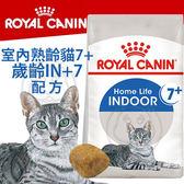【zoo寵物商城】 FHN 新皇家飼料《室內熟齡貓7+歲齡IN+7》3.5kg