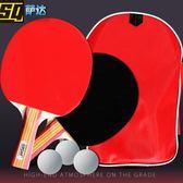 乒乓球拍橫拍直拍雙拍初學者訓練用兩支裝成品拍【全館85折 最後一天】