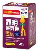 『121婦嬰用品館』小兒利撒爾 晶明葉黃素錠-42錠/盒