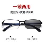 變色防藍光輻射眼鏡男女保護眼睛平光手機電腦護目平鏡平面無