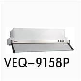 【歐雅系統家具】豪山 HOSUN VEQ-9158P 隱藏式排油煙機