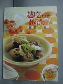 【書寶二手書T6/養生_XGR】越吃越漂亮-膠質大補帖_黃碧雲、陳建志