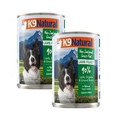 【K9 Natural 】狗狗鮮燉主食罐 羊肉 370g 12件組 (狗罐頭 濕食)
