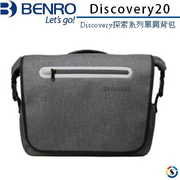 ★百諾展示中心★BENRO百諾 Discovery20探索系列單肩背包(勝興公司貨)