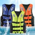 救生衣 救生衣成人兒童專業游泳漂流浮潛釣魚船用磯釣浮力背心反光條 星河光年DF