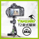 【現貨】T2 鉗式腳架 載重40Kg Takeway 夾5CM 球型 快拆 雲台 R2 T1 附收納袋與手機夾 屮S0