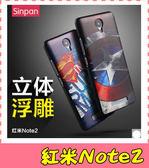 【萌萌噠】Xiaomi 小米 紅米機 Note 2 卡通浮雕保護套 彩繪塗鴉 3D風景 立體超薄 矽膠套 手機殼