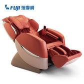 【福利品】FUJI 摩術椅 FG-6100 按摩椅
