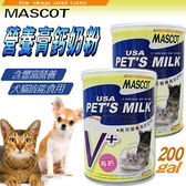 【 zoo寵物商城 】MASCOT》美克營養高鈣奶粉220g(補充均衡營養)