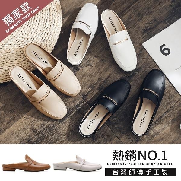 穆勒鞋.訂製款.MIT氣質方頭簡約金屬線條拖鞋.白鳥麗子