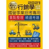 行銷學(含行銷管理)(適用台電/中油/中鋼/中華電信/台菸/台水/漢翔/北捷/桃