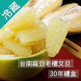 台南麻豆老欉文旦30年禮盒(10台斤±10%/盒)【愛買冷藏】