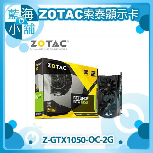 ZOTAC 索泰 GTX 1050 OC 2G顯示卡