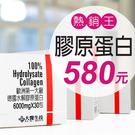 德國GELITA水解膠原蛋白粉-30包/...