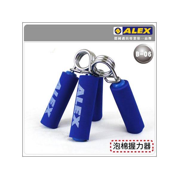 泡棉握力器-( 健身 有氧運動)-德國品牌ALEX