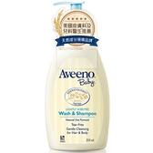 美國 Aveeno 艾惟諾 嬰兒燕麥沐浴洗髮露354ml【原廠公司貨】