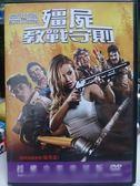 影音專賣店-E02-032-正版DVD*電影【殭屍教戰守則】-隨時提高警覺,驚來走