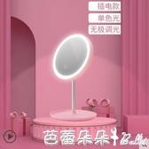 巧妝鏡 led化妝鏡子帶燈學生宿舍桌面台式小梳妝鏡女化妝燈隨身便攜折疊『快速出貨』