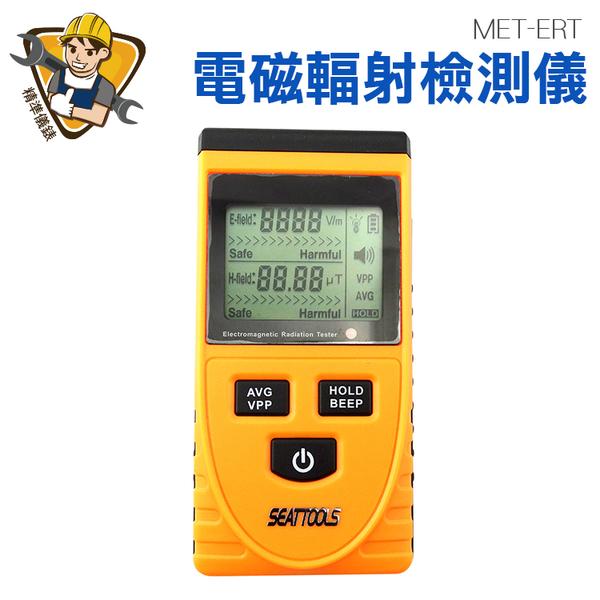 精準儀錶 【輻射檢測儀】電場&磁場雙工兼容 手機/電腦/家電/基地台都可測電磁場  MET-ERT